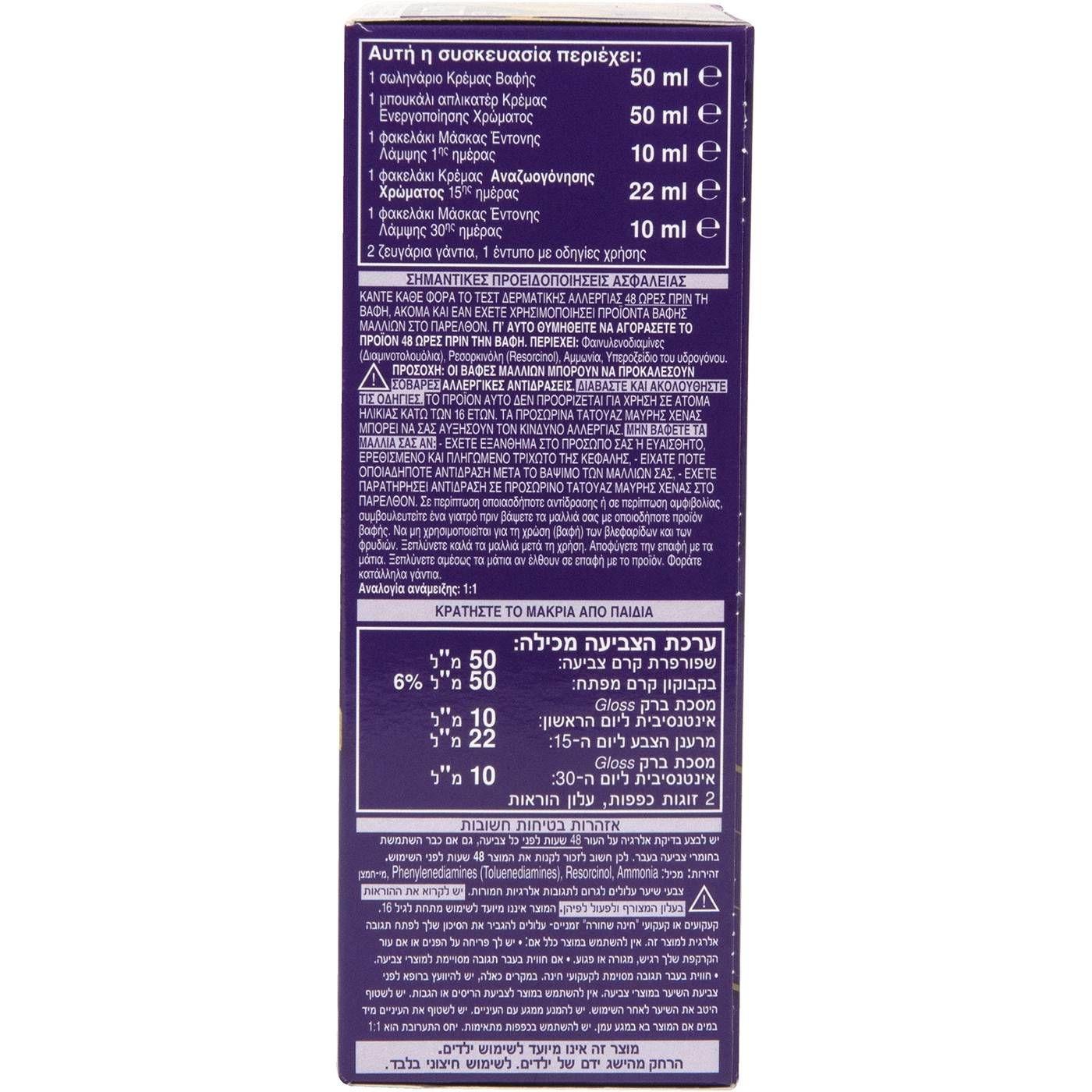 00de1f320b62 Βαφή μαλλιών WELLA Koleston ξανθό ανοιχτό no.8 0 με κρέμα αναζωογόνησης  χρώματος (50ml)