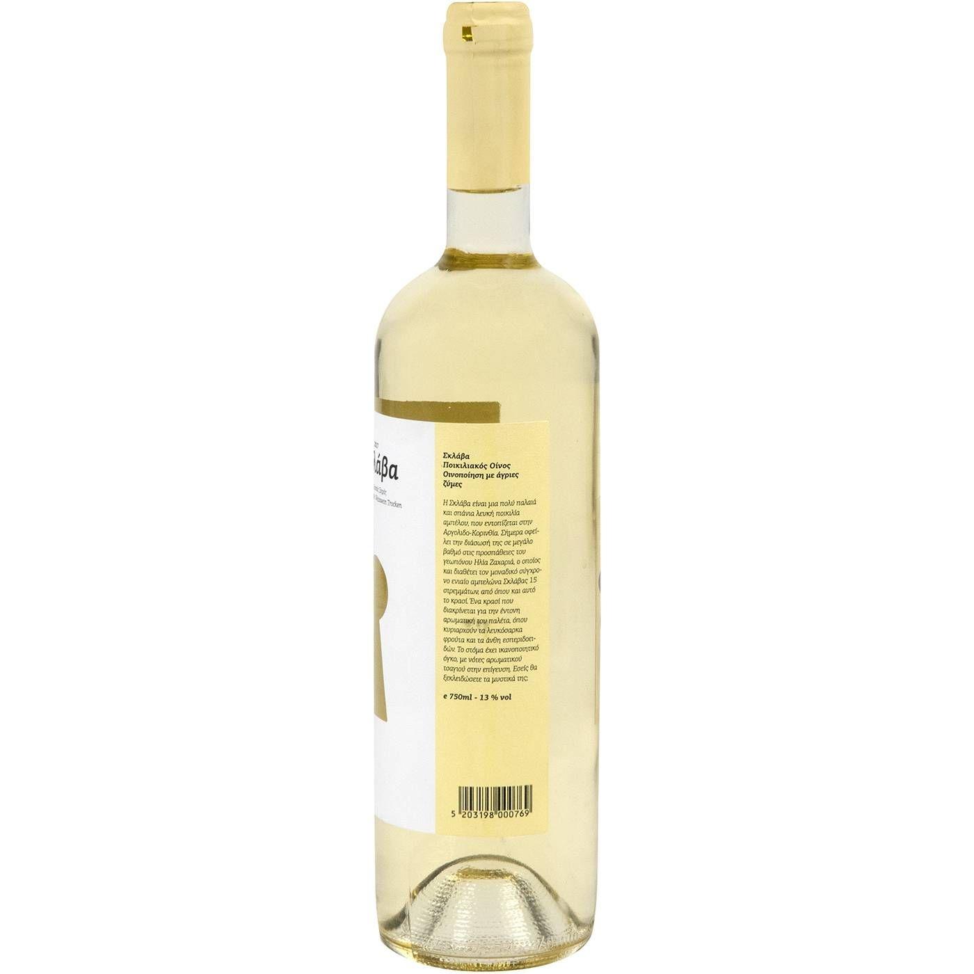 5fea28ffecc Οίνος λευκός ΣΚΛΑΒΑ ΖΑΧΑΡΙΑΣ ξηρός (750ml) | The Mart
