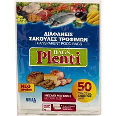 Σακούλες τροφίμων PLENTI μεσαίες 26x35cm (50τεμ.)