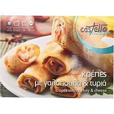 Κρέπες CASTELLO με γαλοπούλα και τυρί κατεψυγμένες (5τεμ.)