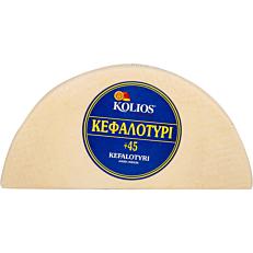 Τυρί KOLIOS κεφαλοτύρι 45% λιπαρά (~4kg)