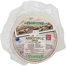Τυρί ΚΑΛΟΓΕΡΑΚΗΣ ανθότυρο ξηρός (~1kg)