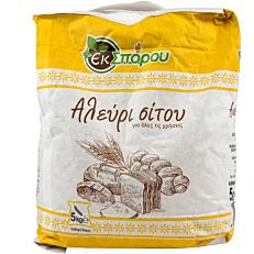 Αλεύρι ΕΚ ΣΠΟΡΟΥ σίτου για όλες τις χρήσεις (5kg)