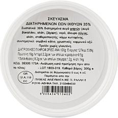 Σκεύασμα αυγών LYBE βακαλάου 35% (300g)