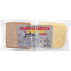 Γαλοπούλα καπνιστή και τυρί gouda PADRE σε φέτες, χωρίς γλουτένη (1kg)