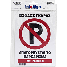 """Σήμα """"No Parking"""" αυτοκόλλητο από PVC"""