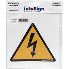 """Σήμα προειδοποίησης """"Danger High Voltage"""" αυτοκόλλητο από PVC"""