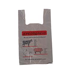 Τσάντες κρεοπωλείου Νο.50 (5kg)