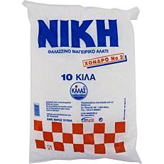 Αλάτι χοντρό ΝΙΚΗ Νο.2 (10kg)