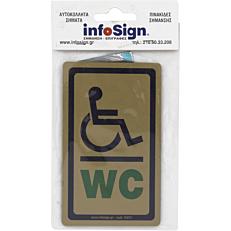 Σήμα W.C. από plexiglas