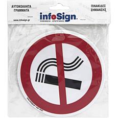 Σήμα απαγόρευσης καπνίσματος από plexiglas