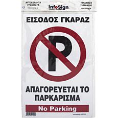 """Σήμα """"Απαγορεύεται το παρκάρισμα"""" από αλουμίνιο"""