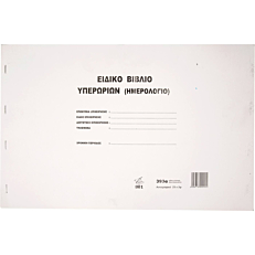 Βιβλίο τροποποίησης ωραρίου εργασίας 25x2 (5τεμ.)