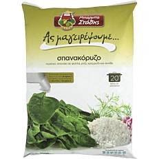 Σπανακόρυζο ΜΠΑΡΜΠΑ ΣΤΑΘΗΣ κατεψυγμένο (1kg)