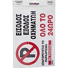 Σήμα απαγόρευσης παρκαρίσματος, από Αλουμίνιο