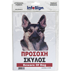 """Σήμα προειδοποίησης """"Προσοχή σκύλος"""" από Αλουμίνιο"""