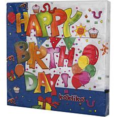 Χαρτοπετσέτες με σχέδιο Happy Birthday 33x33cm δίφυλλες (20τεμ.)