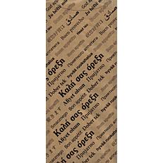 """Θήκες για μαχαιροπήρουνα με σχέδιο """"Καλή Όρεξη"""", με χαρτοπετσέτα δίφυλλη πολυτελείας, λευκή, 28x28cm (125τεμ.)"""