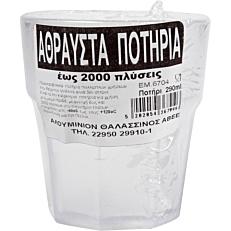 Ποτήρια πλαστικά PC ΜΑΤ πισίνας 290ml