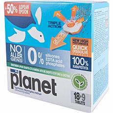 Απορρυπαντικό MY PLANET πλυντηρίου πιάτων, σε κάψουλες 18+9ΔΩΡΟ (27τεμ.)